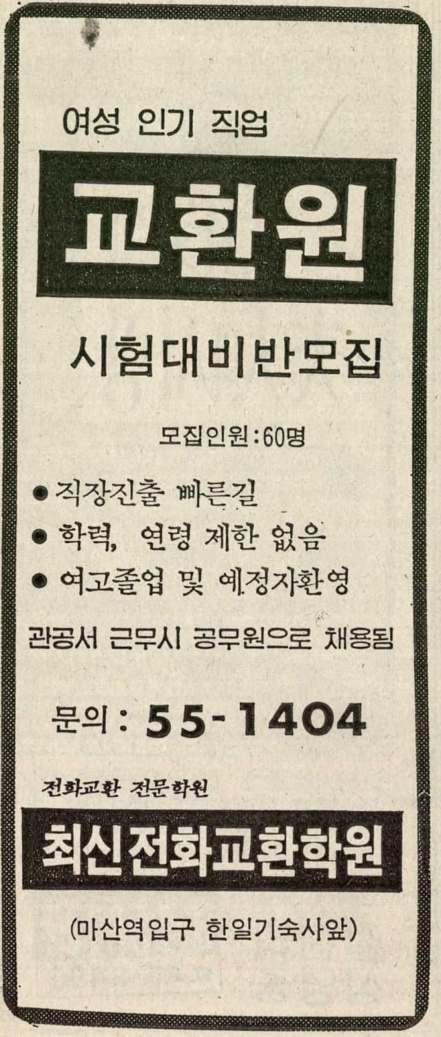 1988년 최신전화교환학원.