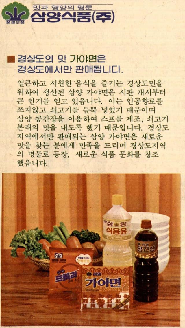 1982년 경상도의 맛 '가야면'.