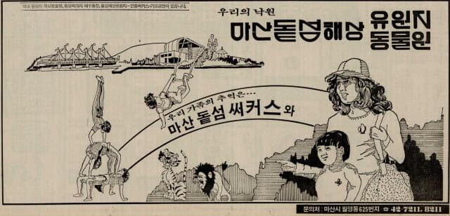 1986년 6월 4일자 12면 마산 돝섬 써커스. 마산돝섬해양유원지 동물원.