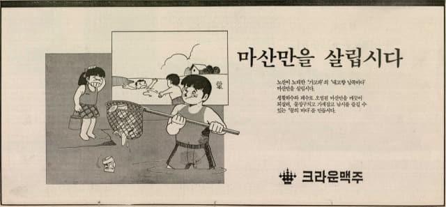 환경가꾸기 캠페인 '마산만을 살립시다' 광고(왼쪽부터 날짜 순). 1987년 4월 8일자 11면, 1987년 4월 9일자 10면, 1987년 4월 10일자 10면, 1987년 4