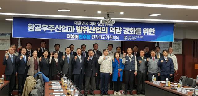 20일 오전 사천의 한국우주항공산업 대회의실에서 열린 더불어민주당 현장 최고위원회의에 앞서 참석자들이 항공우주산업발전을 기원하는 구호를 외치고 있다. 허충호