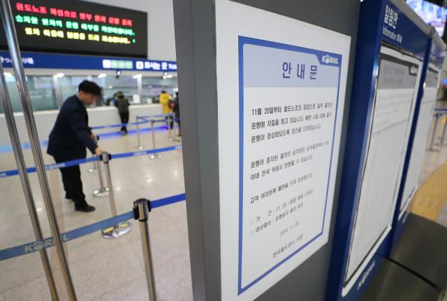 전국철도노동조합이 총파업에 돌입한 20일 오후 서울역에 파업 관련 안내문이 붙어 있다. 연합뉴스