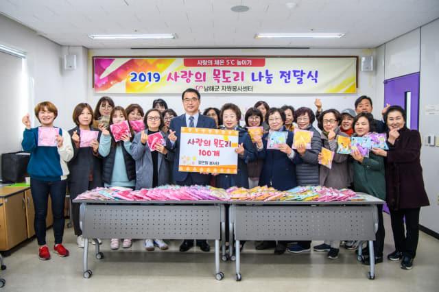 지난 19일 남해 여성인력개발센터에서 열린 2019 사랑의 목도리 나눔 전달식./남해군/