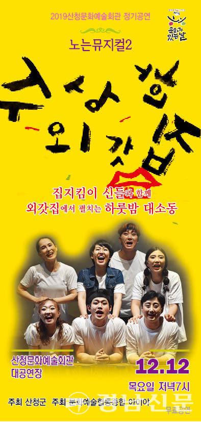 뮤지컬 '수상한 외갓집' 산청서 공연(제공=산청군)