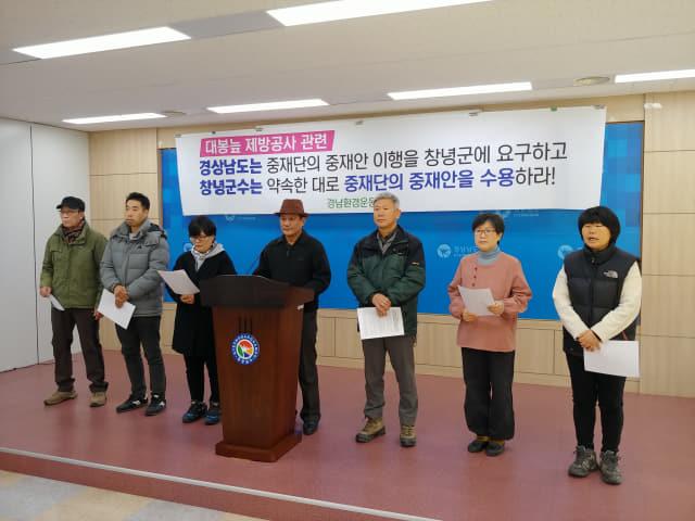 9일 경남환경운동연합이 경남도청 프레스센터에서 창녕군 대봉늪 관련 기자회견을 진행하고 있다.