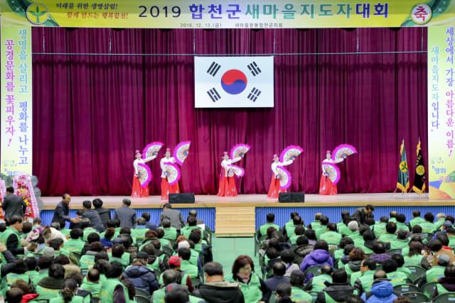 2019년 새마을지도자 대회를 성황리에 개최/합천군/