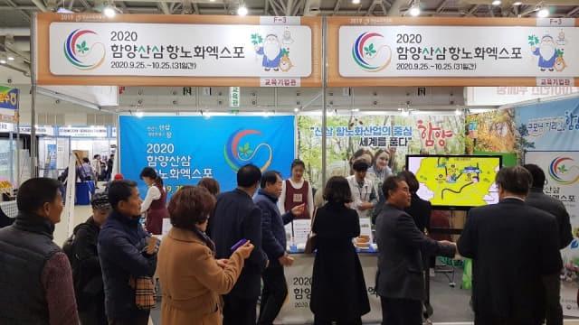 제15회 경남교육박람회 2020 함양산삼엑스포 홍보/엑스포조직위/
