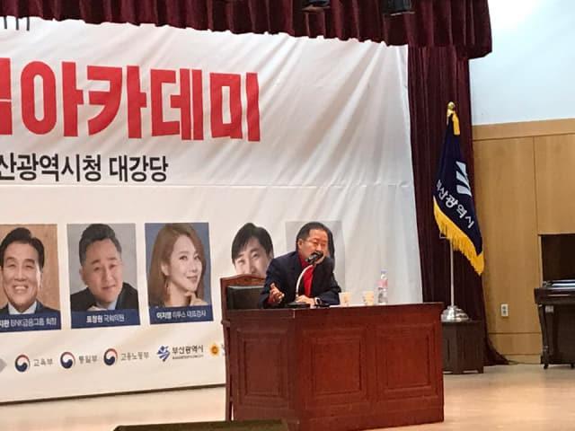홍준표 전 자유한국당 대표가 부산시청서 대학생 리더십 아카데미 강연하는 모습.