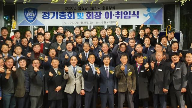 창원남고 총동문회, 최성도 신임 회장외 임원들/동문회/