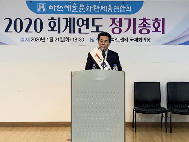 윤형근 마산예총 회장 연임