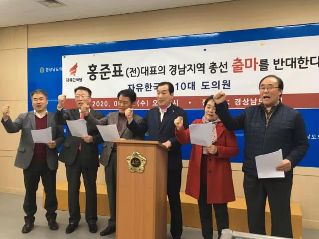 22일 오후 도의회 브리핑룸에서 자유한국당 소속 전 도의원들이 홍준표 전 대표의 경남지역 총선 출마를 반대한다는 기자회견을 하고 있다.