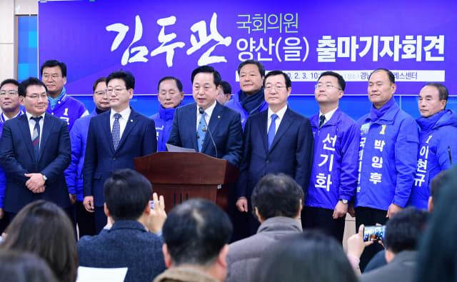 지난 3일 경남도청에서 열린 더불어민주당 김두관 국회의원 양산을 출마 기자회견./성승건 기자/