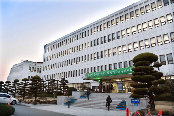 경남도교육청. /경남신문 자료사진/