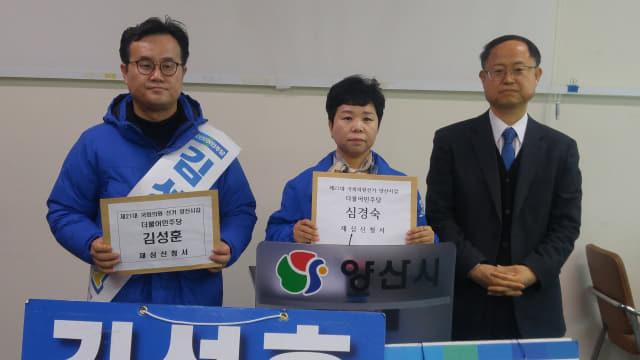 양산갑 더불어민주당 김성훈·심경숙 예비후보가 기자회견을 하고 있다.