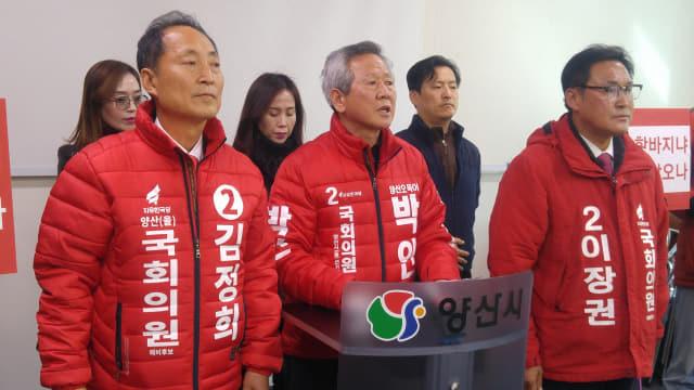 양산을 미래통합당 김정희·박인·이장권 예비후보가 기자회견을 하고 있다.