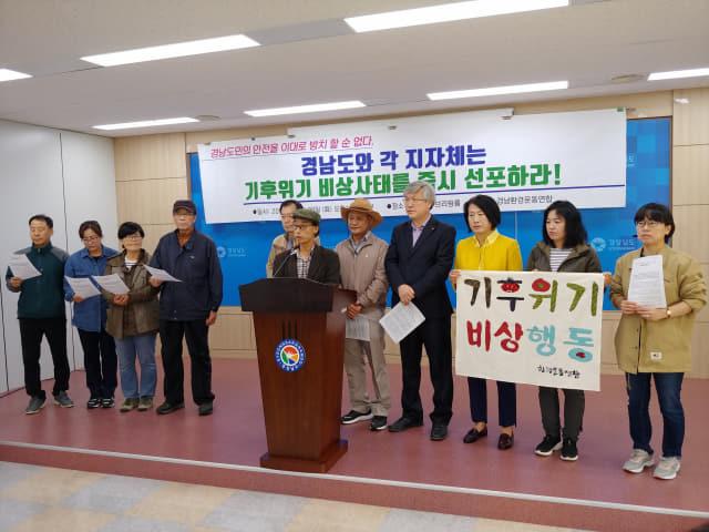 지난해 12월 경남환경운동연합이 경남도청 프레스센터에서 기후위기 비상사태 선포 기자회견을 열고 있다./경남신문DB/