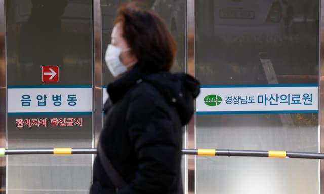 21일 코로나 19 확진 환자 2명이 입원 치료중인 창원시 마산의료원 음압병동 앞으로 마스크를 쓴 한 시민이 지나가고 있다./김승권 기자/