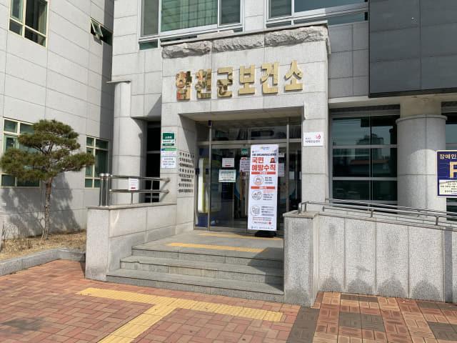 합천군에 거주하는 코로나19 확진자 동선에 포함된 보건소 등 4곳이 폐쇄됐다./이민영 기자/