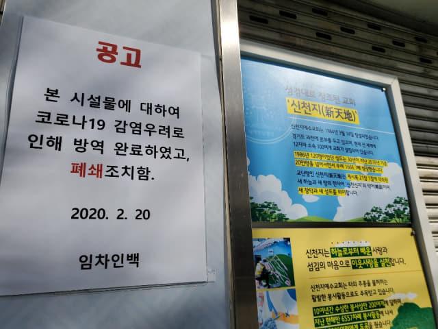 폐쇄된 마산 신천지교회