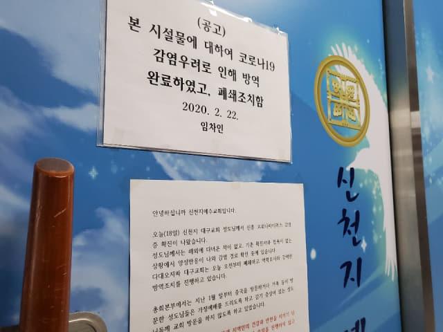 24일 오후 신천지 창원교회가 1층 시설에 붙어있는 폐쇄 안내문. /이슬기 기자/