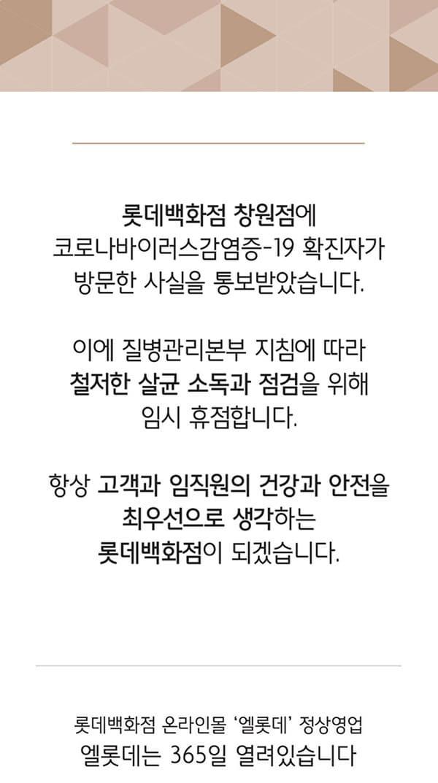 롯데백화점 임시 휴업