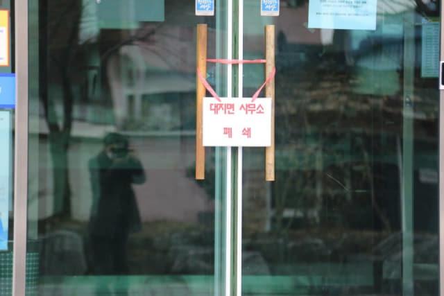 26일 공무원 1명 코로나 확진판정으로 폐쇄 조치된 대지면사무소/독자 제공/