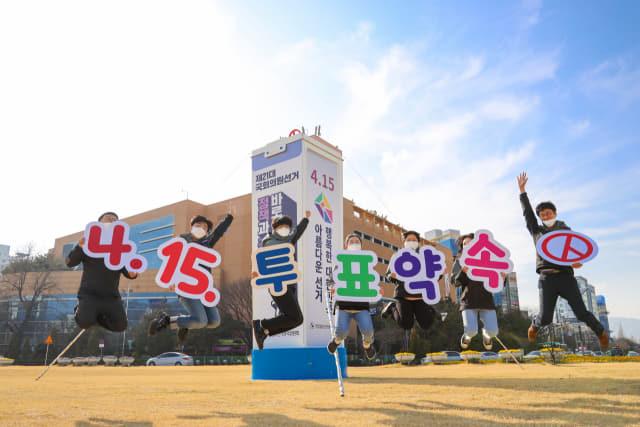 경남도선관위는 창원시청 광장에 총선 투표 참여를 독려하기 위한 대형 선전탑을 설치했다./도선관위/