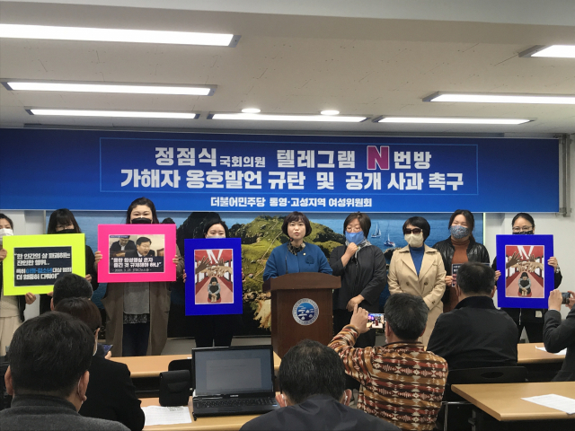 24일 민주당 통영고성 여성위원회가 통영시청 브리핑룸에서 기자회견을 열고 정 의원에게 공개사과를 요구했다. /김성호/