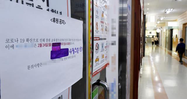정부가 4월 5일까지 학원에 대한 '강력한 사회적 거리 두기'를 권고중인 가운데 25일 오후 창원시 성산구의 한 학원 입구에 임시 휴원 안내문이 붙어 있다./성승건 기자/