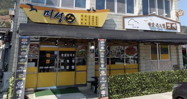 새롭게 바뀐 욕지도 해물찜 식당(왼쪽)과 민박집 간판.