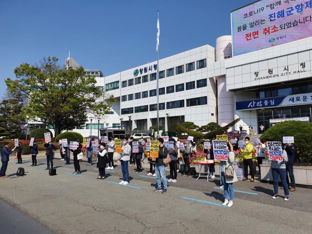 힐스테이트 아티움시티 아파트 입주 예정자들이 2일 창원시청 앞에서 집회를 갖고 있다.