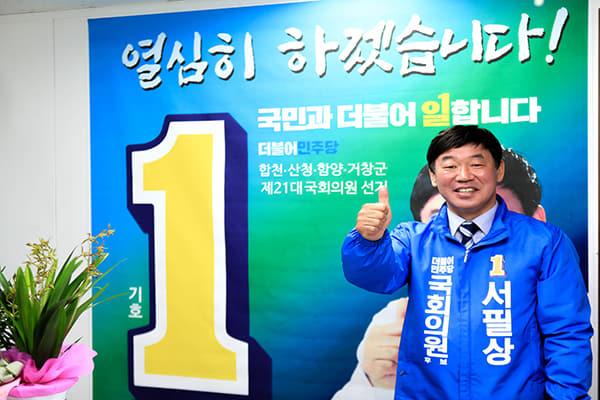 더불어민주당 서필상(사진 왼쪽부터) 후보, 미래통합당 강석진 후보, 무소속 김태호 후보가 선거운동을 하고 있다.