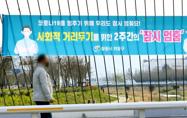 창원시 의창구 창원천 3호교에 사회적 거리두기를 위한 '잠시 멈춤' 플랜카드가 내걸려 있다./전강용 기자/