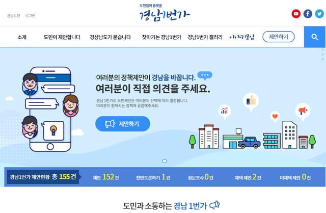 경남1번가 사이트 캡처