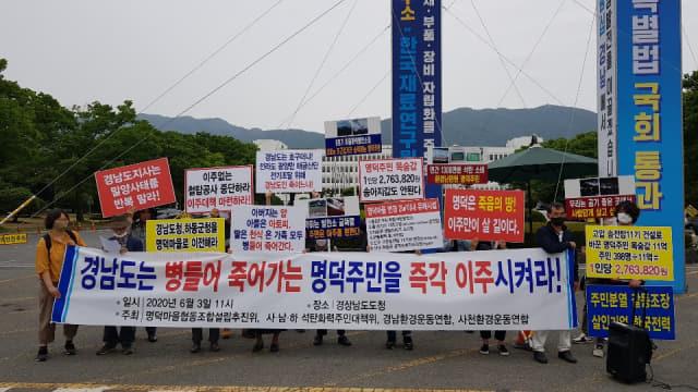 3일 경남도청 앞에서 하동 명덕마을 주민들이 이주대책 마련을 촉구하고 있다.