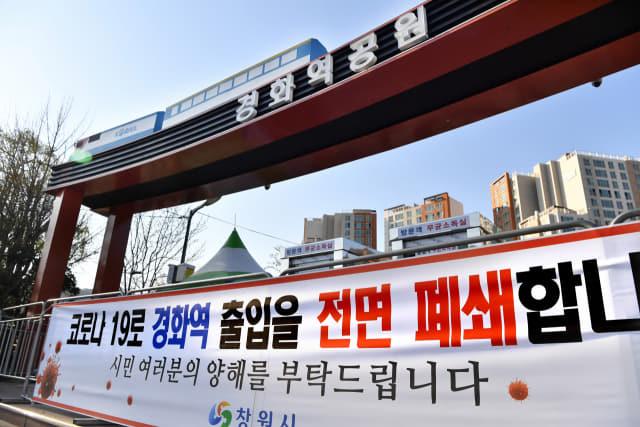 지난 3월 창원시 진해구 경화역공원 입구에 방문객 출입을 차단하는 플래카드가 걸려 있다./경남신문DB/