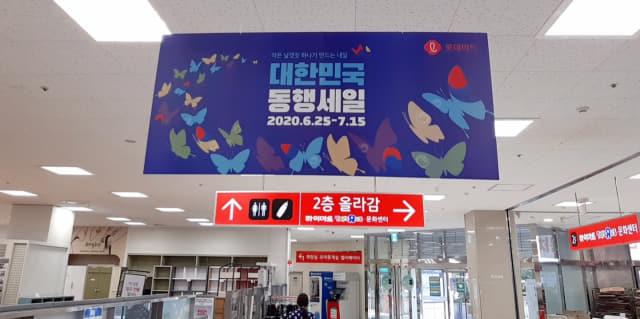 '대한민국 동행세일'이 시작된 첫 주말인 지난 27일 도내 한 대형마트에 동행세일 현수막이 걸려 있다.