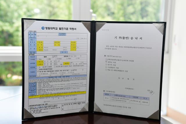 익명을 요청한 70대 기부자가 창원대학교에 기탁한 1000만 원의 장학기금 증서./창원대/