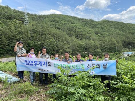 산림경영 지도의날 행사에서 관계자들이 기념촬영을 하고 있다./창원시산림조합/