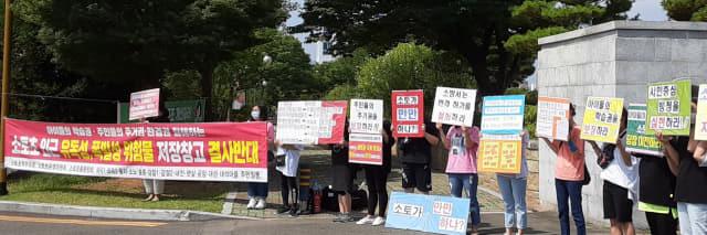 8일 오전 경남교육청 앞에서 양산 소토초등학교 학부모들이 학교 주변 위험물 저장소 건립 허가를 앞두고 학교 이전 등을 촉구했다.