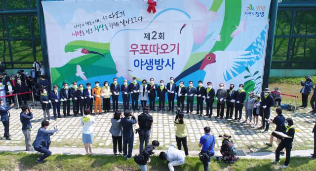 지난 5월 28일 창녕군 우포 따오기 복원센터에서 열린 제2회 창녕우포따오기 방사행사에서 관계자들이 테이프 커팅을 하고 있다./경남신문DB/