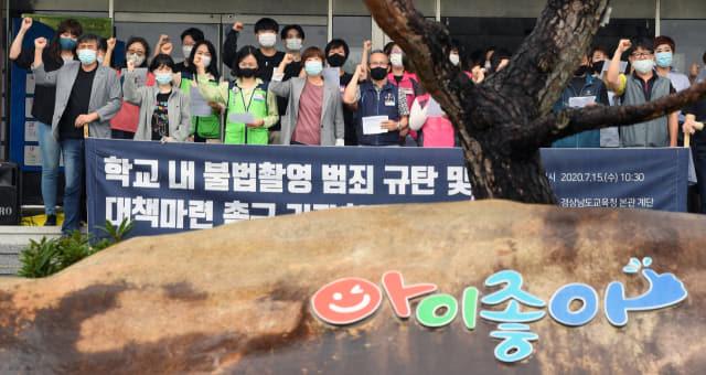 경남교육연대 회원들이 15일 도교육청 본관 앞에서 학교 내 불법촬영 범죄 규탄 및 대책 마련을 촉구하고 있다./김승권 기자/