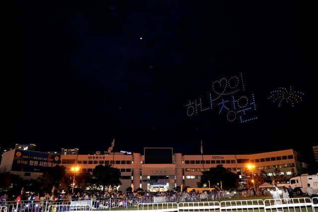 지난 1일 창원시청 앞 광장에서 열린 '제10회 창원 시민의 날 기념식'에서 시민들의 염원이 담긴 '하나의 창원'이라는 글자가 밤하늘을 수놓고 있다./창원시/
