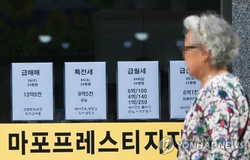 임대차 3법 시행 [연합뉴스 자료사진]