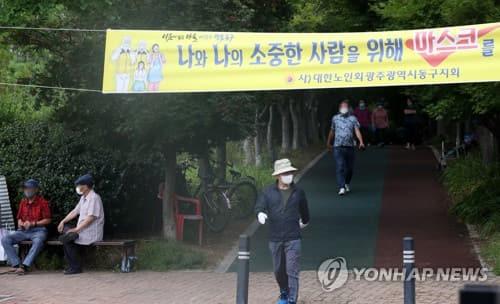 지난달 20일 오후 광주 동구 산수동에서 마스크를 착용한 시민들이 산책하고 있다. [연합뉴스 자료사진]