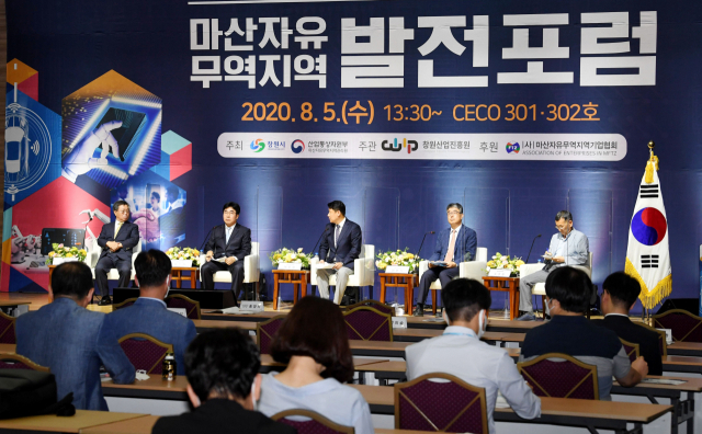 5일 오후 창원컨벤션센터에서 열린 마산자유무역지역 발전 포럼에서 참석자들이 '혁신적 성장과 마산자유무역지역의 전망'이란 주제로 좌담회를 하고 있다./성승건 기자/