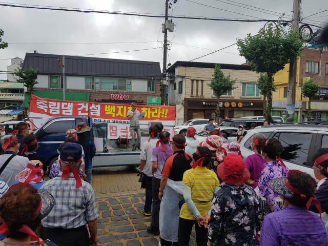 지난 10일 한국농어촌공사거창함양지사 함양지소 앞에서 죽림댐 건설반대 주민대책위원회가 죽림댐 건설사업 백지화를 요구하는 집회를 열고 있다.