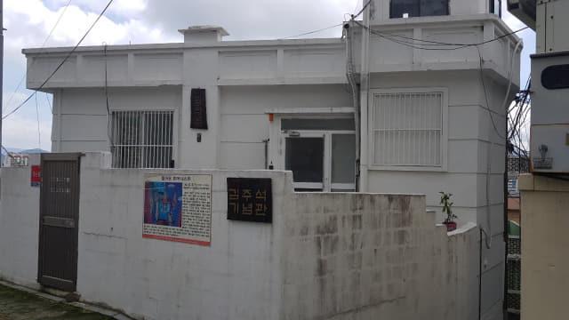 김주석 선생 생가를 개조해 만들어진 김주석 기념미술관.