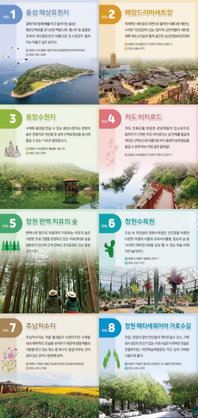 [출고복사] 창원시, '참! 안전한 창원관광' 11곳 소개
