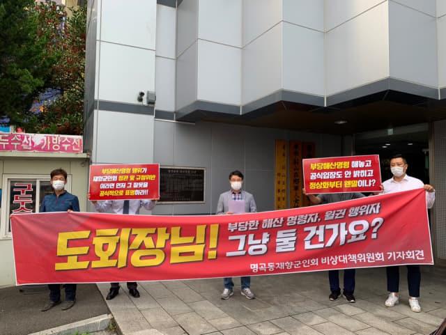 14일 오전 창원시 의창구 명서동 경남울산재향군인회 앞에서 창원시 명곡동재향군인회 관계자들이 기자회견을 열고 있다.
